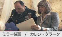 国防総省ジョージ・ミラー将軍と合衆国国務次官補カレン・クラーク
