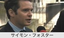 国際開発大臣サイモン・フォスター